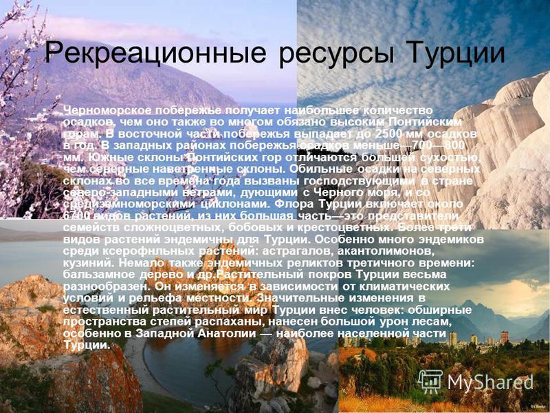 Рекреационные ресурсы Турции Черноморское побережье получает наибольшее количество осадков, чем оно также во многом обязано высоким Понтийским горам. В восточной части побережья выпадает до 2500 мм осадков в год. В западных районах побережья осадков