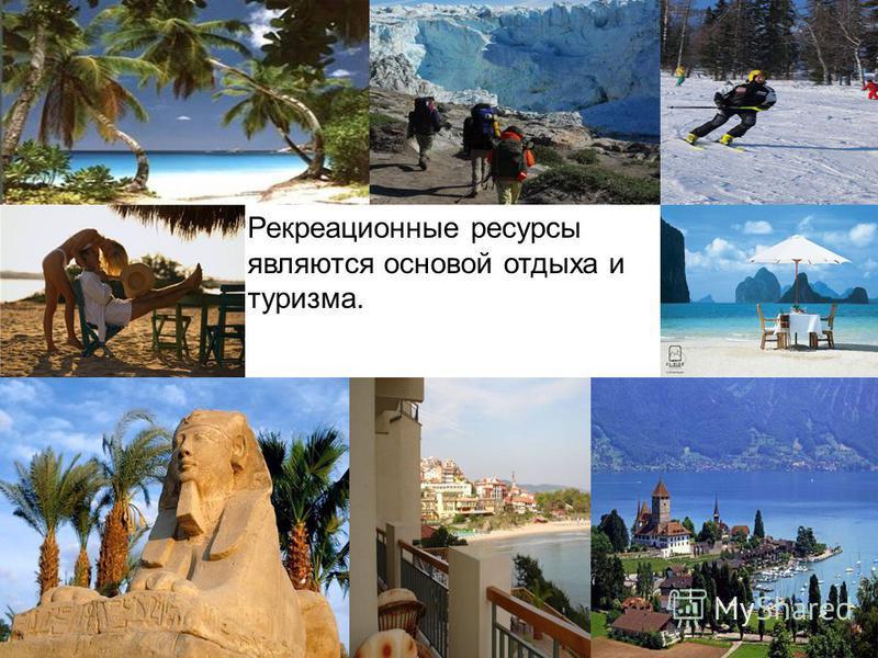 Рекреационные ресурсы являются основой отдыха и туризма.