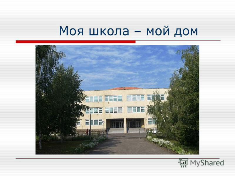 Моя школа – мой дом