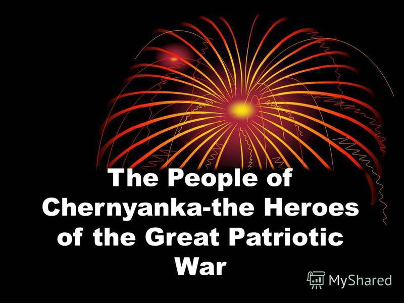The People of Chernyanka-the Heroes of the Great Patriotic War