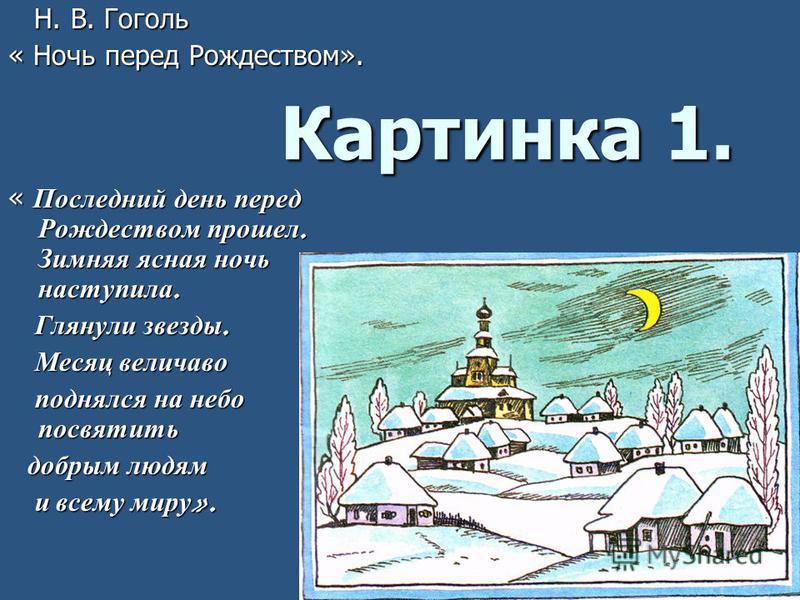 Картинка 1. Н. В. Гоголь Н. В. Гоголь « Ночь перед Рождеством». « Последний день перед Рождеством прошел. Зимняя ясная ночь наступила. Глянули звезды. Глянули звезды. Месяц величаво Месяц величаво поднялся на небо посвятить поднялся на небо посвятить