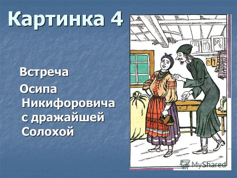 Картинка 4 Встреча Встреча Осипа Никифоровича с дражайшей Солохой Осипа Никифоровича с дражайшей Солохой