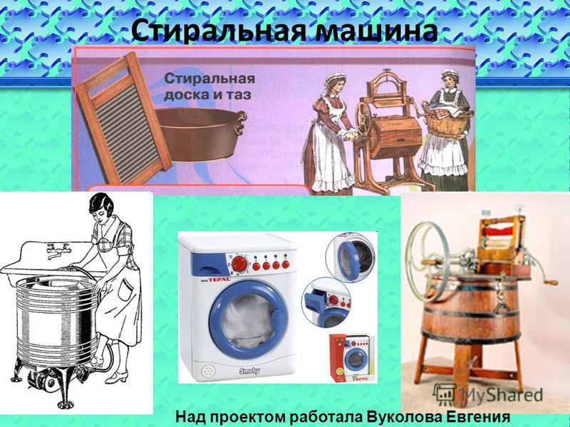 Стиральная машина Над проектом работала Вуколова Евгения