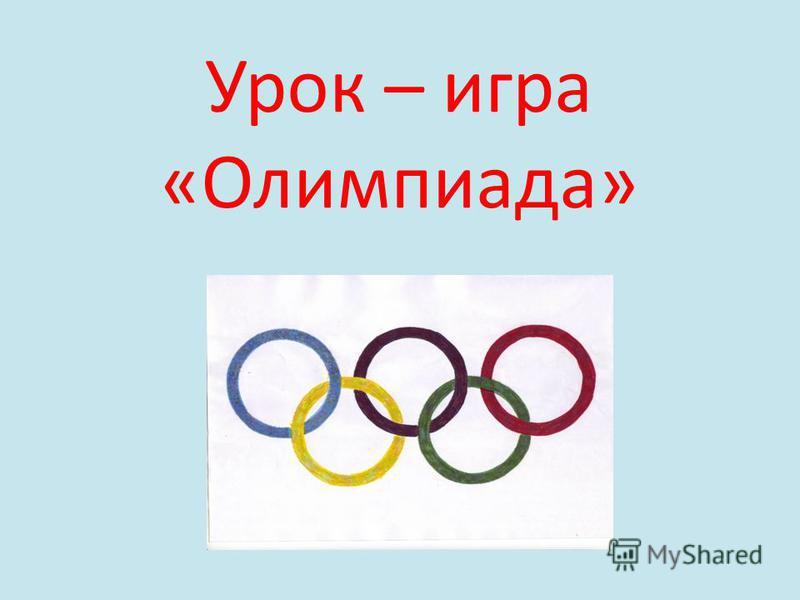 Урок – игра «Олимпиада»