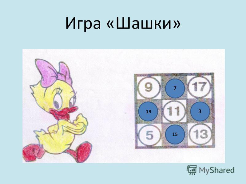 Игра «Шашки» 7 3 19 15