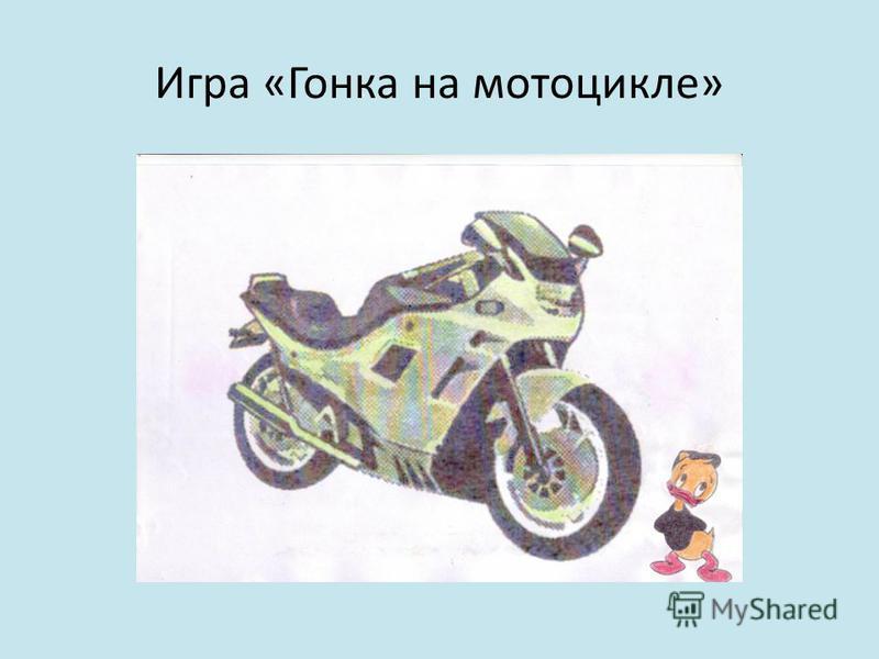 Игра «Гонка на мотоцикле»