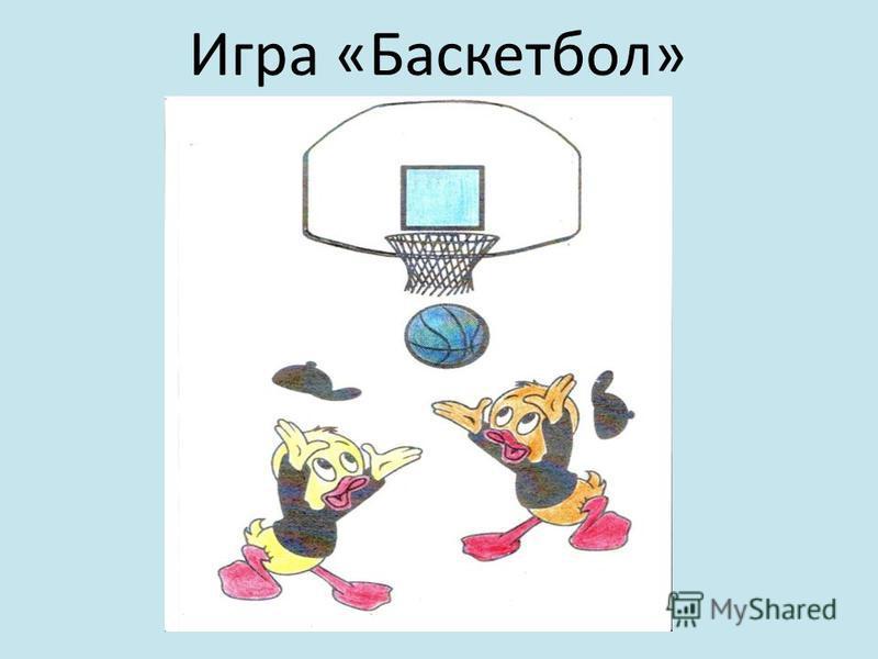Игра «Баскетбол»