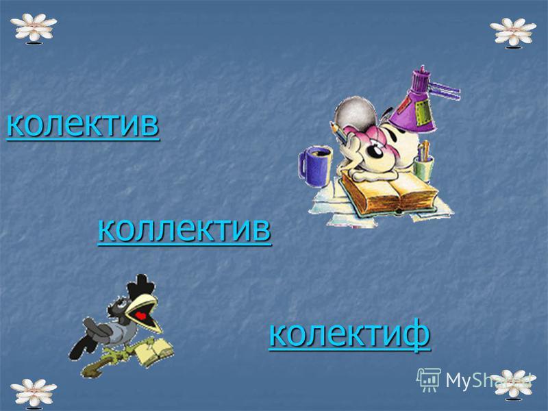 Касмонавт Косманавт Космонавт
