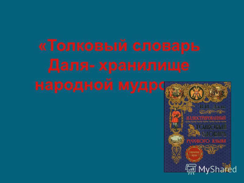 «Толковый словарь Даля- хранилище народной мудрости»