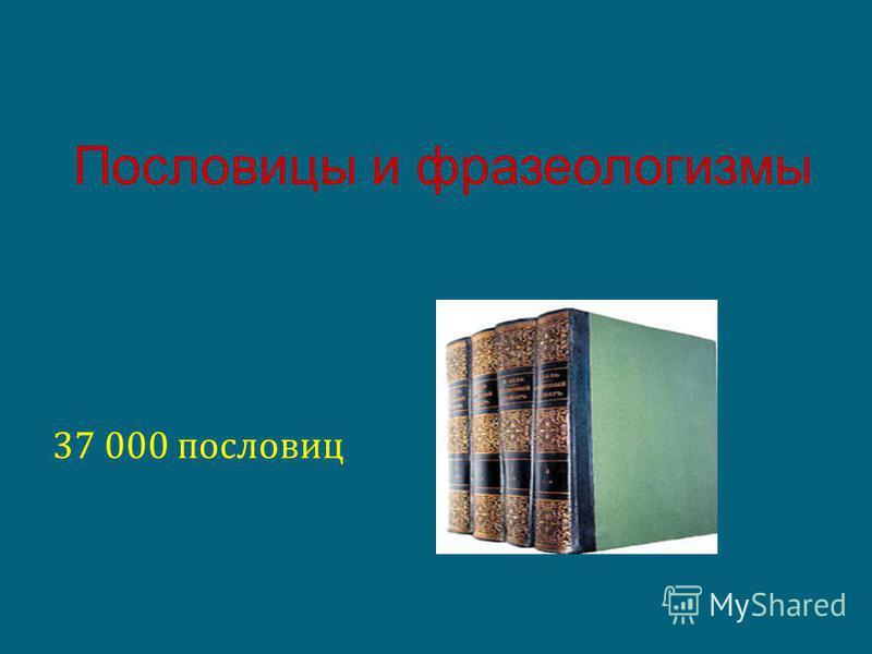 Пословицы и фразеологизмы 37 000 пословиц