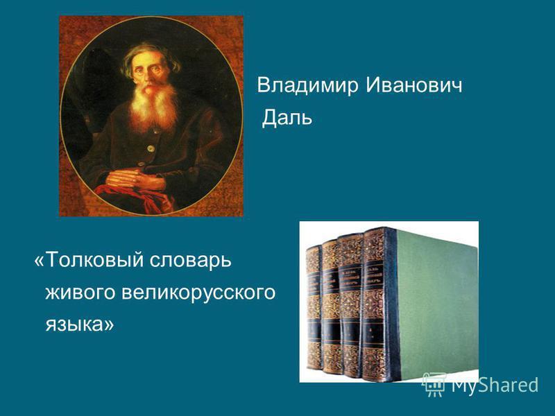 «Толковый словарь живого великорусского языка» Владимир Иванович Даль
