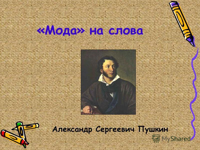 «Мода» на слова Александр Сергеевич Пушкин