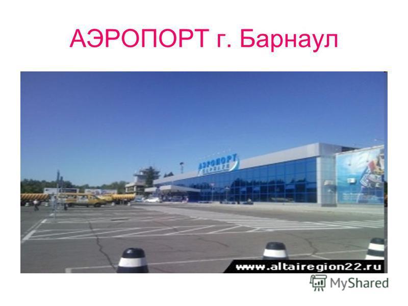 АЭРОПОРТ г. Барнаул