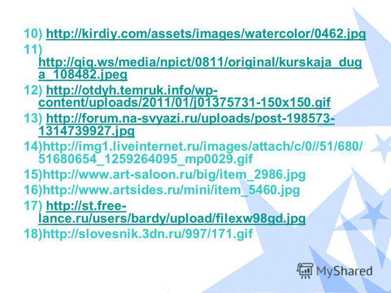 10) http://kirdiy.com/assets/images/watercolor/0462.jpghttp://kirdiy.com/assets/images/watercolor/0462. jpg 11) http://qiq.ws/media/npict/0811/original/kurskaja_dug a_108482. jpeg http://qiq.ws/media/npict/0811/original/kurskaja_dug a_108482. jpeg 12