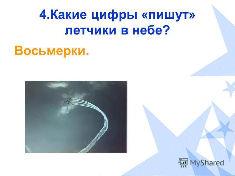 4. Какие цифры «пишут» летчики в небе? Восьмерки.