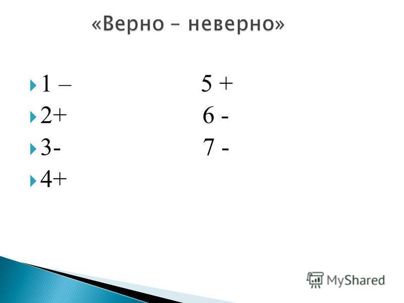1 – 5 + 2+ 6 - 3- 7 - 4+