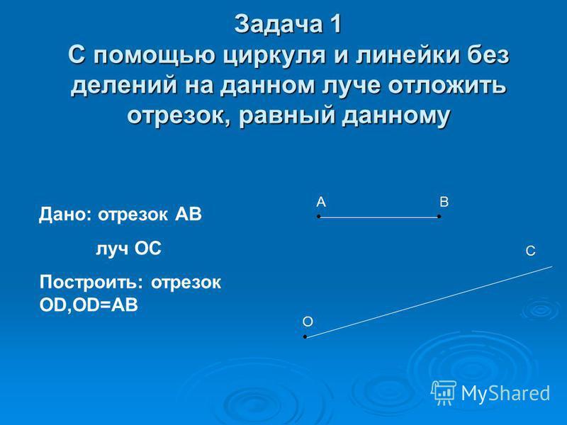 Основные определения: 5. Диаметром окружности называется хорда, проходящая через центр окружности хорда, проходящая через центр окружности. хорда, проходящая через центр окружности. хорда, проходящая через центр окружности