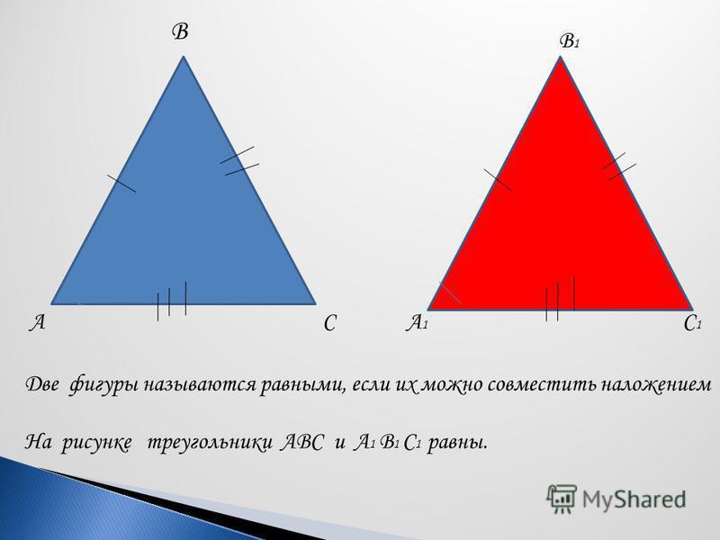 Две фигуры называются равными, если их можно совместить наложением На рисунке треугольники АВС и А 1 В 1 С 1 равны. А В СА1А1 В1В1 С1С1