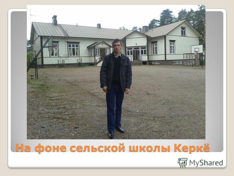 На фоне сельской школы Керкё