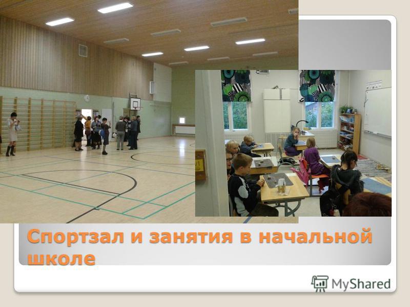Спортзал и занятия в начальной школе