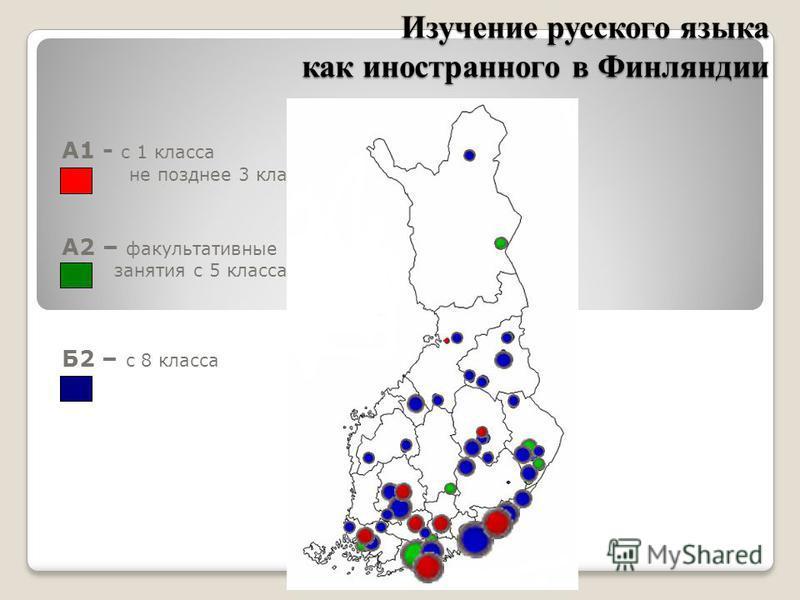 Изучение русского языка как иностранного в Финляндии А1 - с 1 класса не позднее 3 класса А2 – факультативные занятия с 5 класса Б2 – с 8 класса