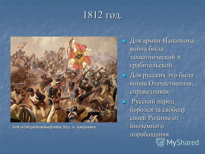 Для армии Наполеона война была захватнической и грабительской. Для армии Наполеона война была захватнической и грабительской. Для русских это была война Отечественная, справедливая. Для русских это была война Отечественная, справедливая. Русский наро