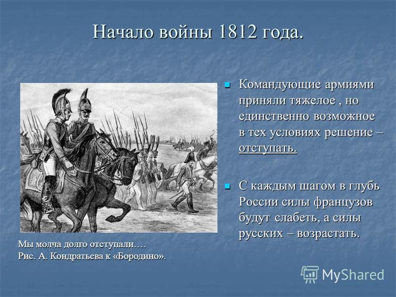 Начало войны 1812 года. Командующие армиями приняли тяжелое, но единственно возможное в тех условиях решение – отступать. Командующие армиями приняли тяжелое, но единственно возможное в тех условиях решение – отступать. С каждым шагом в глубь России