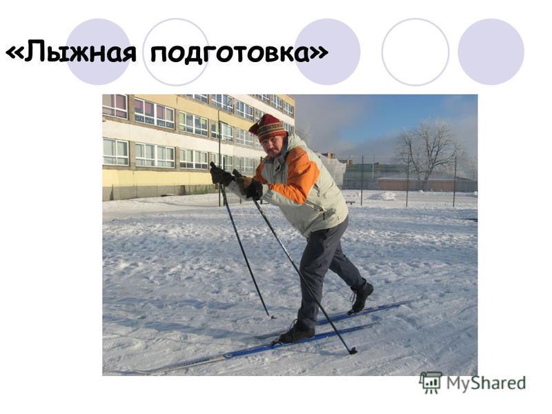 «Лыжная подготовка»