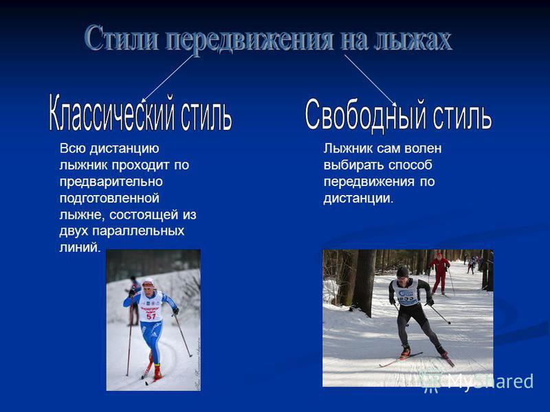 Всю дистанцию лыжник проходит по предварительно подготовленной лыжне, состоящей из двух параллельных линий. Лыжник сам волен выбирать способ передвижения по дистанции.