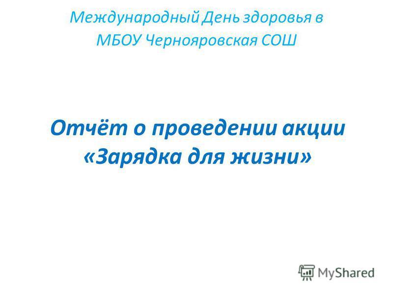 Отчёт о проведении акции «Зарядка для жизни» Международный День здоровья в МБОУ Чернояровская СОШ