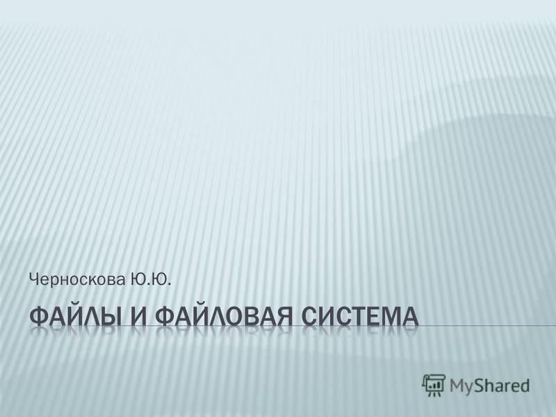 Черноскова Ю.Ю.