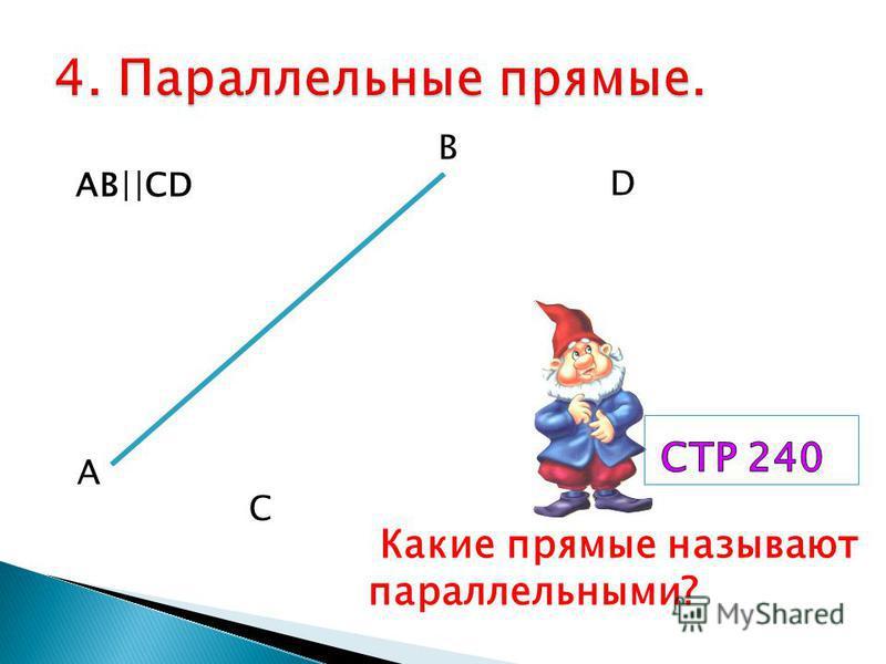 АВCD А В С D Какие прямые называют параллельными?
