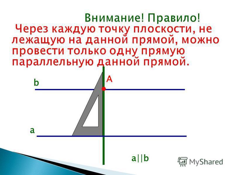 А а b