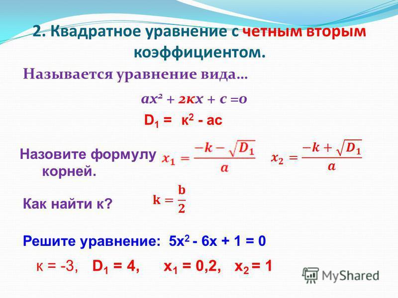 2. Квадратное уравнение с четным вторым коэффициентом. Называется уравнение вида… ах 2 + 2 кx + с =0 к 2 - асD 1 = Назовите формулу корней. Как найти к? Решите уравнение: 5 х 2 - 6 х + 1 = 0 к = -3, D 1 = 4, x 1 = 0,2, x 2 = 1