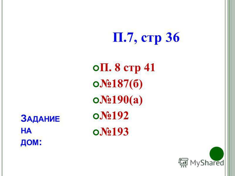 З АДАНИЕ НА ДОМ : П. 8 стр 41 187( б ) 190( а ) 192 193 П.7, стр 36