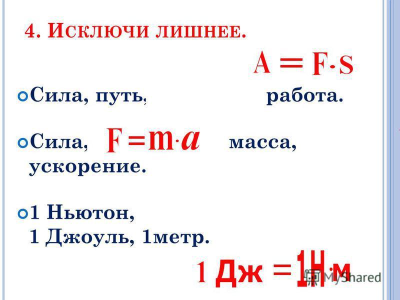 Сила, путь, давление, работа. Сила, расстояние, масса, ускорение. 1 Ньютон, 1 секунда, 1 Джоуль, 1 метр. 4. И СКЛЮЧИ ЛИШНЕЕ. Молод цы!