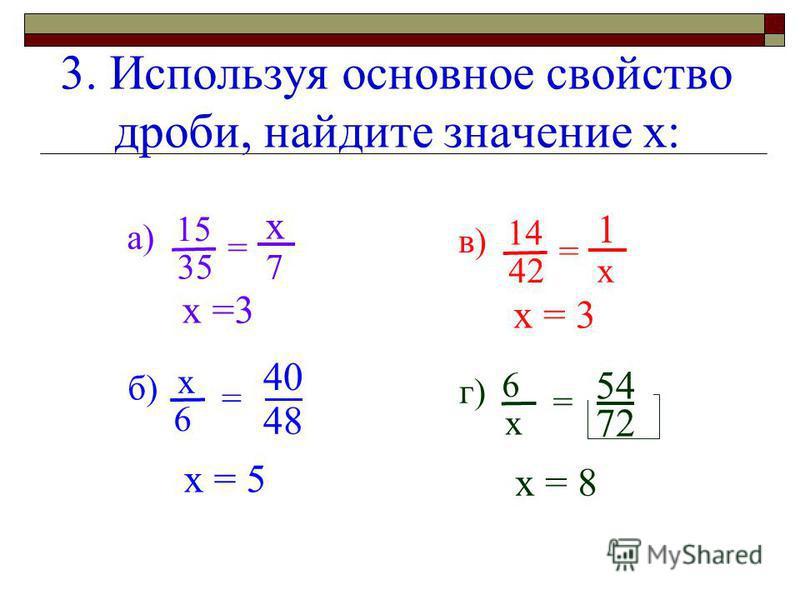 3. Используя основное свойство дроби, найдите значение х: б) 48 = х 6 40 х = 5 а) 7 х = 15 35 х =3 г) 72 = 6 х 54 х = 8 в) х 1 = 14 42 х = 3