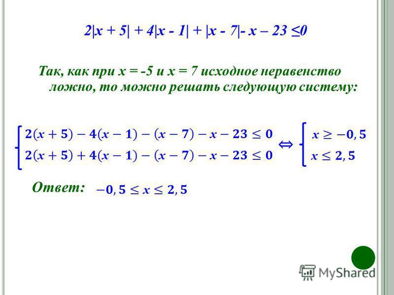 2|х + 5| + 4|х - 1| + |х - 7|- х – 23 0 Ответ: Так, как при х = -5 и х = 7 исходное неравенство ложно, то можно решать следующую систему: