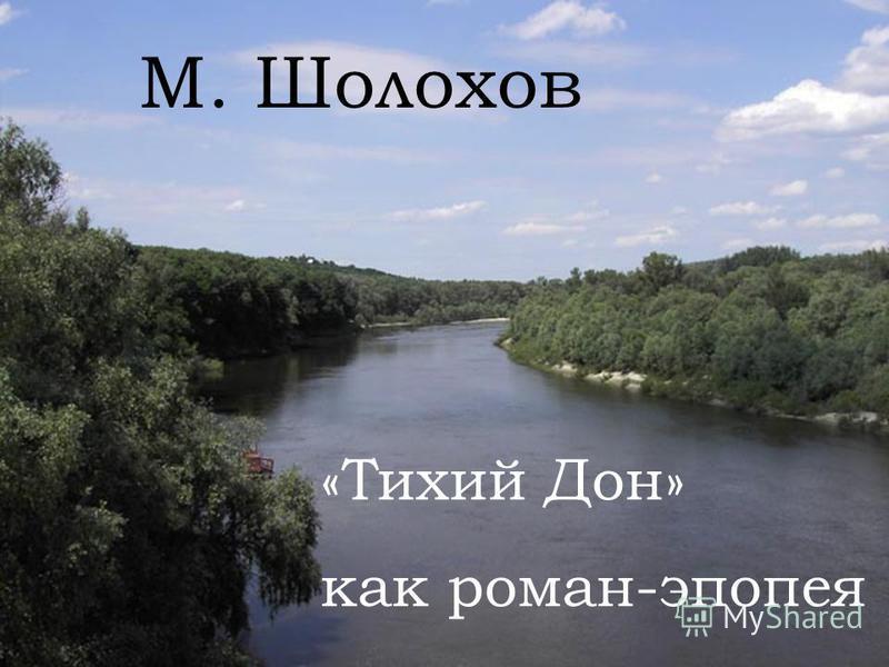 М. Шолохов «Тихий Дон» как роман-эпопея