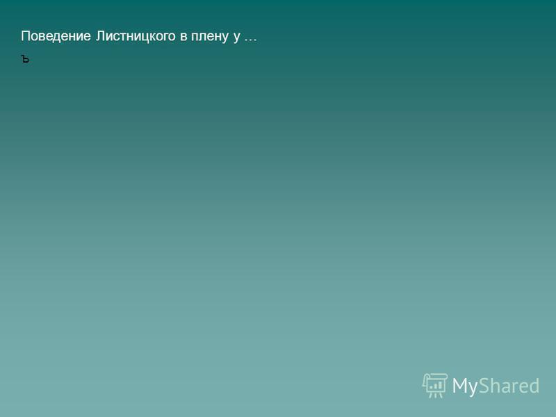 Поведение Листницкого в плену у … ъ