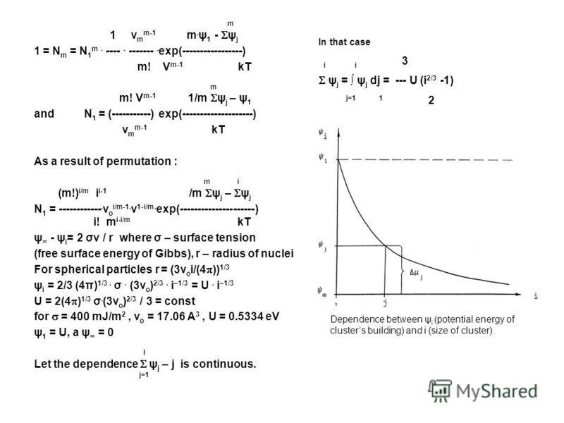 m 1 v m m-1 m. ψ 1 - ψ j 1 = N m = N 1 m. ----. -------. exp(-----------------) m! V m-1 kT m m! V m-1 1/m ψ j – ψ 1 and N 1 = (-----------) exp(--------------------) v m m-1 kT As a result of permutation : m i (m!) i/m i i-1 /m ψ j – ψ j N 1 = -----