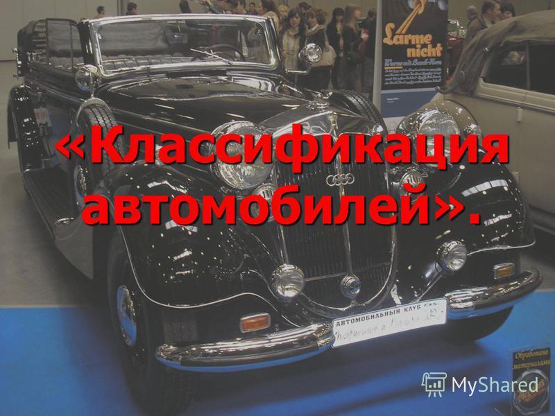 «Классификацияавтомобилей».