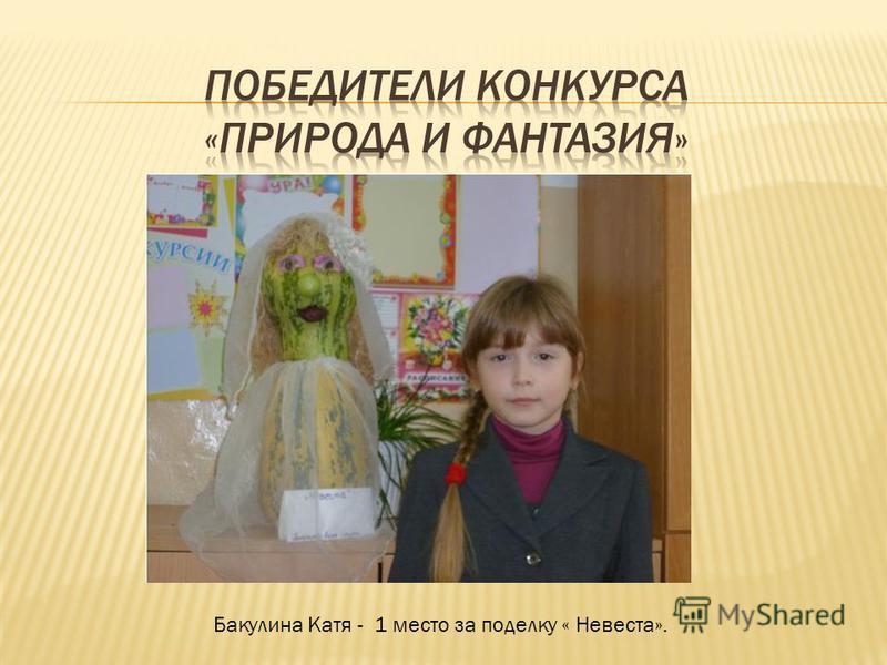 Бакулина Катя - 1 место за поделку « Невеста».
