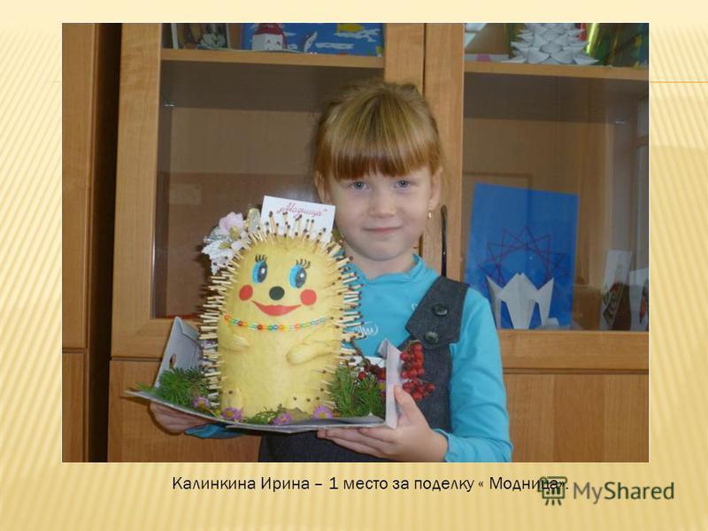 Калинкина Ирина – 1 место за поделку « Модница».