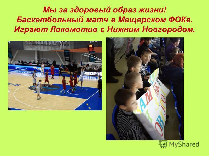Мы за здоровый образ жизни! Баскетбольный матч в Мещерском ФОКе. Играют Локомотив с Нижним Новгородом.