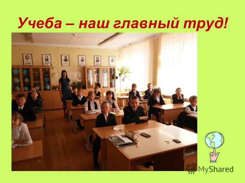 Учеба – наш главный труд!