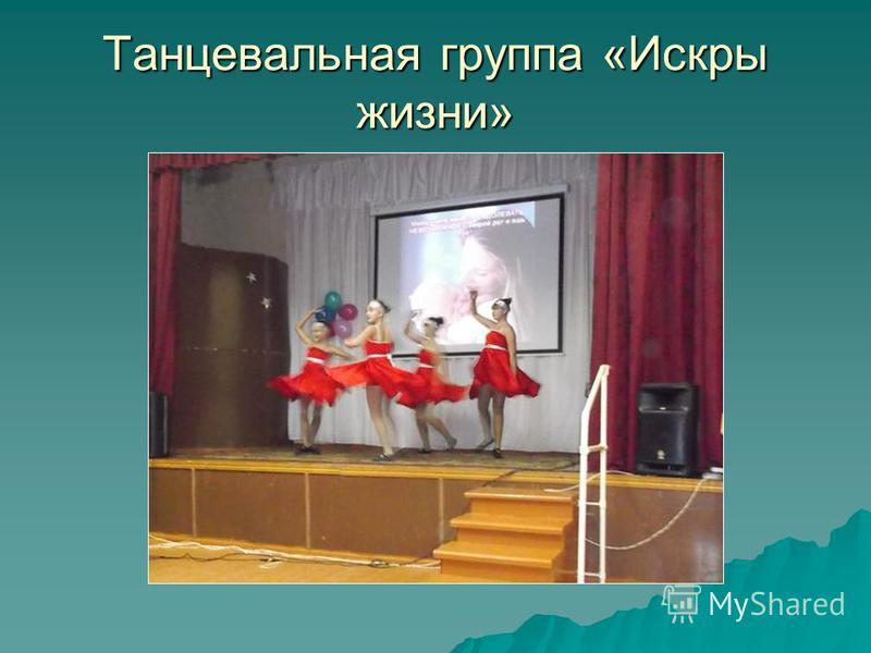 Танцевальная группа «Искры жизни»