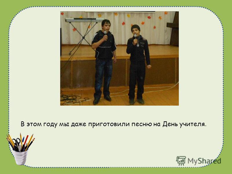 naduhkadunaeva@mail.ru В этом году мы даже приготовили песню на День учителя.