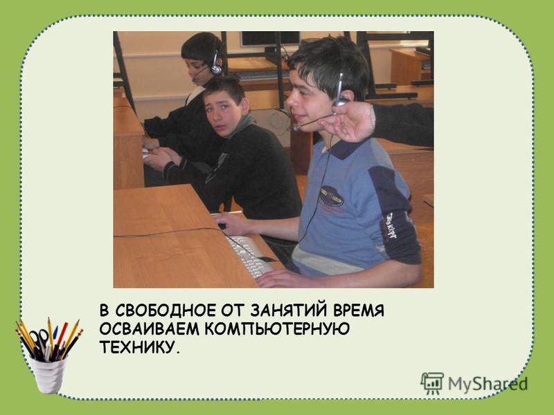 naduhkadunaeva@mail.ru В СВОБОДНОЕ ОТ ЗАНЯТИЙ ВРЕМЯ ОСВАИВАЕМ КОМПЬЮТЕРНУЮ ТЕХНИКУ.