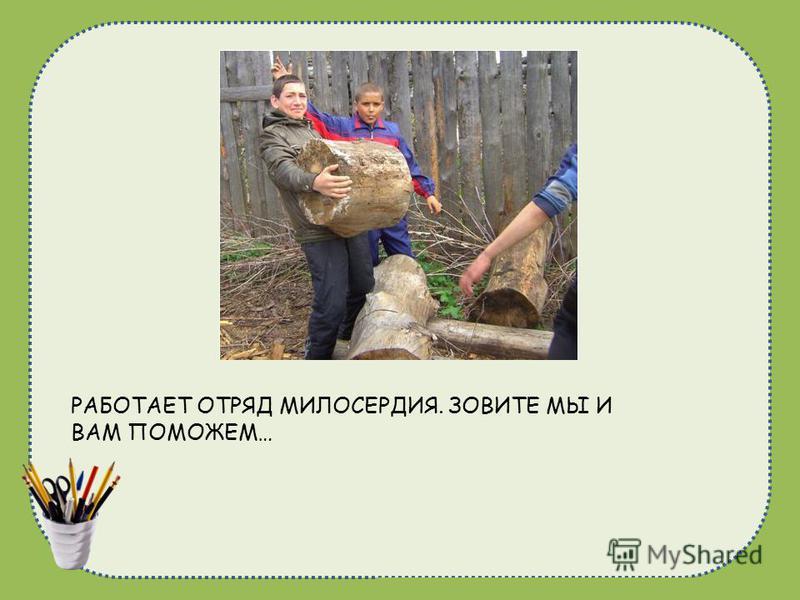 naduhkadunaeva@mail.ru РАБОТАЕТ ОТРЯД МИЛОСЕРДИЯ. ЗОВИТЕ МЫ И ВАМ ПОМОЖЕМ…